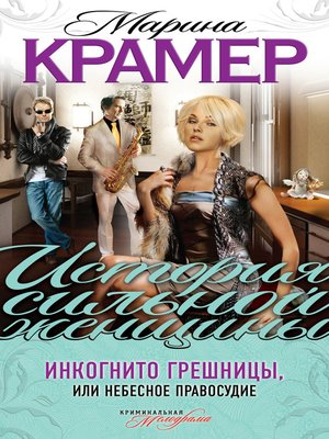 cover image of Инкогнито грешницы, или Небесное правосудие