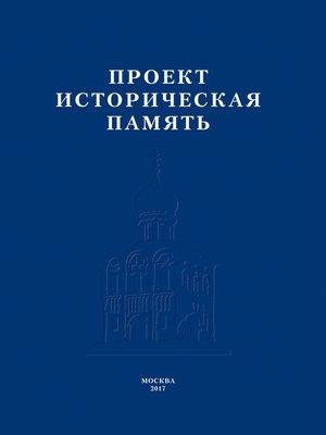 cover image of Проект «Историческая память»