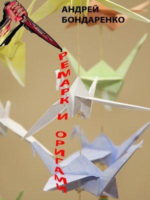 cover image of Ремарк и оригами