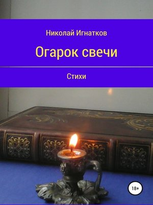 cover image of Огарок свечи. Книга стихотворений