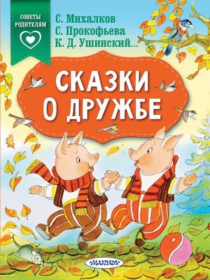 cover image of Сказки о дружбе