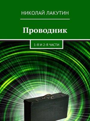 cover image of Проводник. 1-я и 2-я части