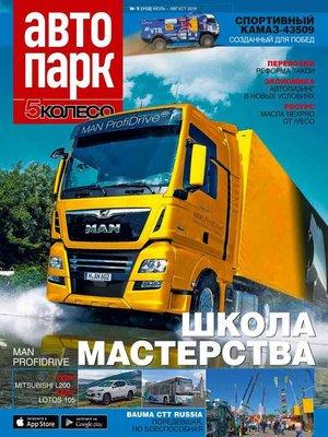 cover image of Автопарк – 5 Колесо 05-2019