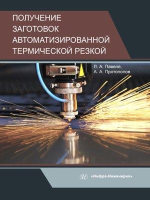 cover image of Получение заготовок автоматизированной термической резкой