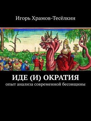 cover image of Иде(и)ократия. Опыт анализа современной бесовщины
