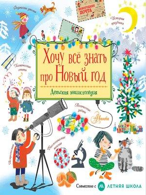 cover image of Хочу все знать про Новый год