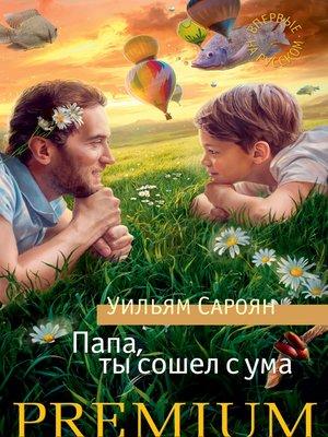 cover image of Папа, ты сошел с ума