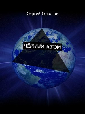 cover image of Чёрныйатом