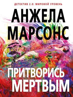 cover image of Притворись мертвым