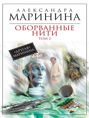 cover image of Оборванные нити. Том 2