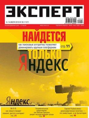 cover image of Эксперт 28-2019