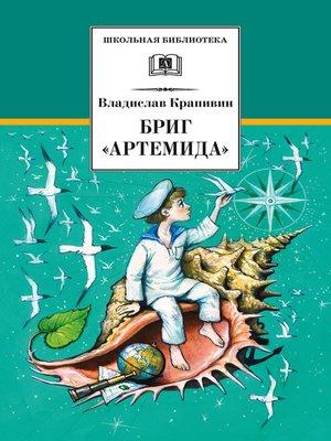 cover image of Бриг «Артемида»