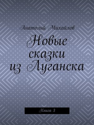 cover image of Новые сказки изЛуганска. Книга 3