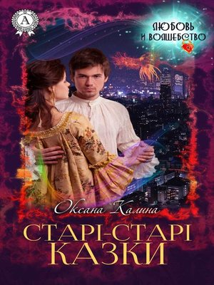 cover image of Старі-старі казки