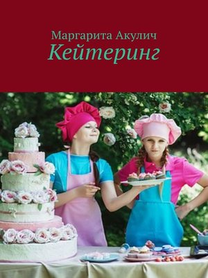 cover image of Кейтеринг