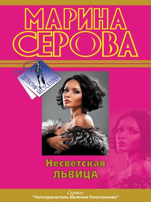 cover image of Несветская львица