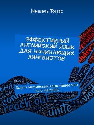 cover image of Эффективный английский язык для начинающих лингвистов. Выучи английский язык менее чем за6месяцев
