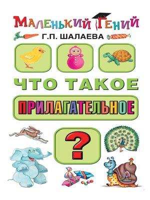 cover image of Что такое прилагательное?