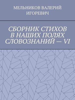 cover image of СБОРНИК СТИХОВ ВНАШИХ ПОЛЯХ СЛОВОЗНАНИЙ–VI