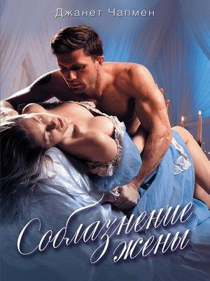 cover image of Соблазнение жены