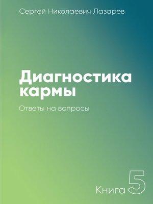 cover image of Диагностика кармы. Книга 5. Ответы навопросы