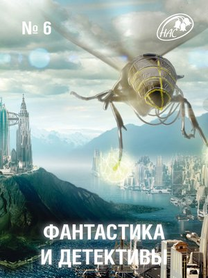 cover image of Журнал «Фантастика и Детективы» №6