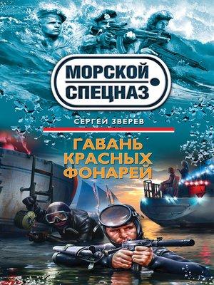 cover image of Гавань красных фонарей