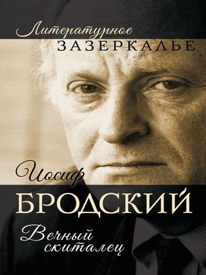 cover image of Иосиф Бродский. Вечный скиталец