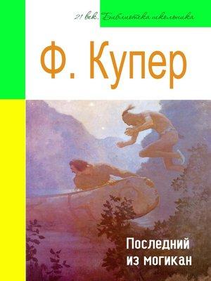cover image of Последний из могикан (адаптированный пересказ)
