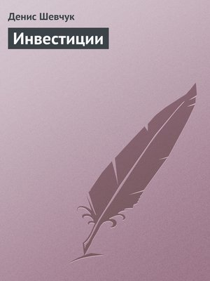 cover image of Инвестиции