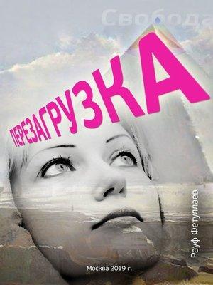 cover image of Перезагрузка