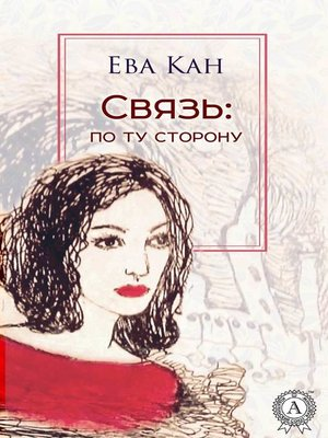 cover image of Связь