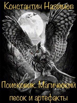 cover image of Поисковик. Магический песок и артефакты