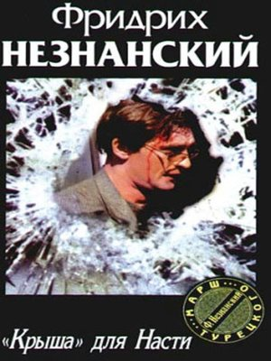 cover image of «Крыша» для Насти