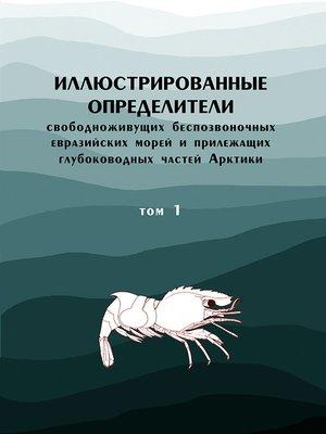 cover image of Иллюстрированные определители свободноживущих беспозвоночных евразийских морей и прилежащих глубоководных частей Арктики. Том 1
