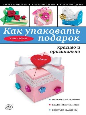 cover image of Как упаковать подарок красиво и оригинально