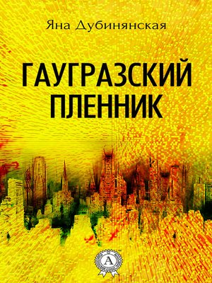 cover image of Гаугразский пленник
