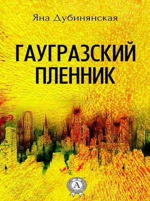 cover image of Гаугразский пленник