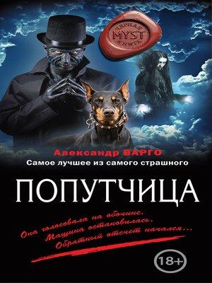 cover image of Попутчица
