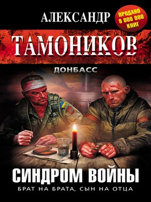 cover image of Синдром войны