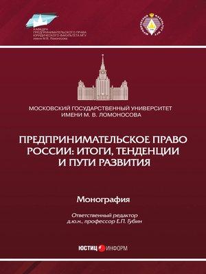 cover image of Предпринимательское право России