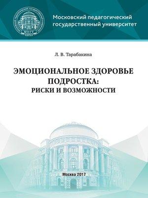 cover image of Эмоциональное здоровье подростка