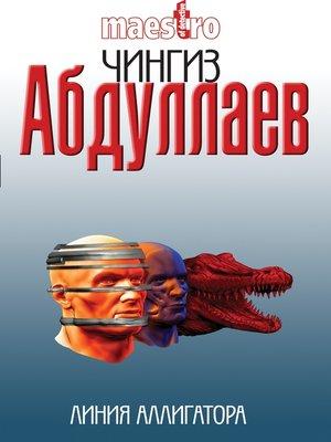 cover image of Линия аллигатора