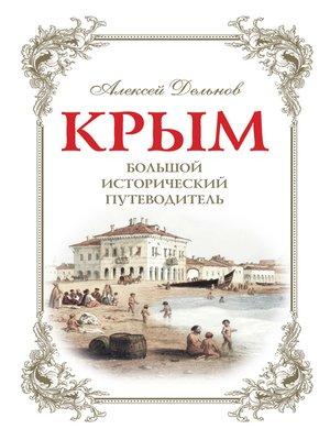 cover image of Крым. Большой исторический путеводитель