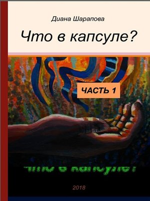 cover image of Что в капсуле? Часть 1