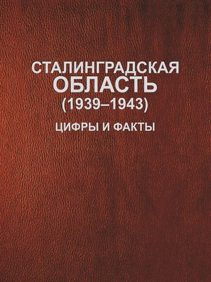 cover image of Сталинградская область (1939–1943). Цифры и факты