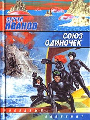 cover image of Союз одиночек