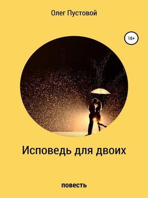 cover image of Исповедь для двоих