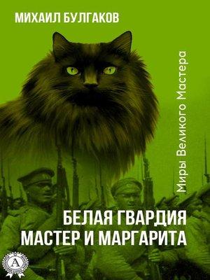 cover image of Белая гвардия. Мастер и Маргарита (Иллюстрированное издание)