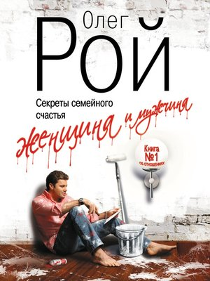 cover image of Женщина и мужчина